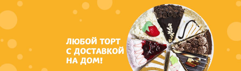 Доставка любимых тортов от Самарского БКК