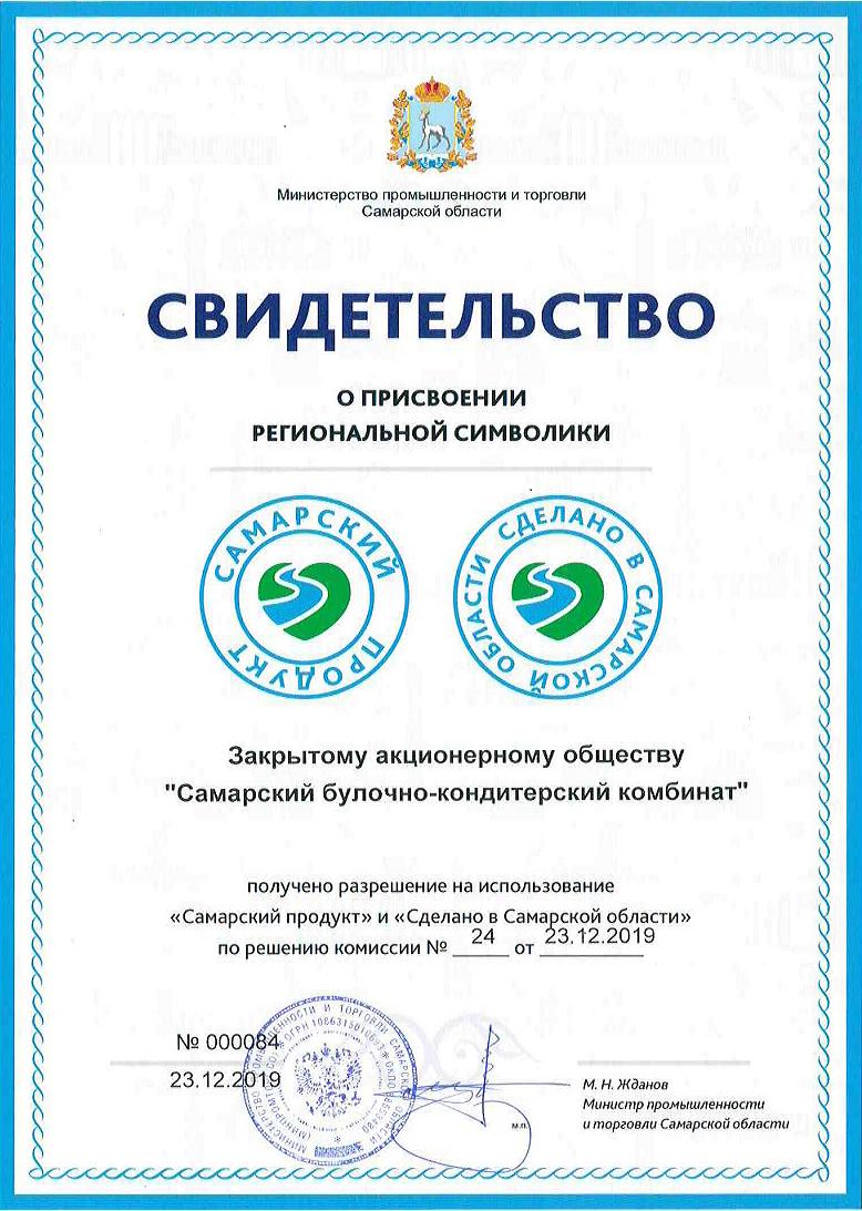 Присвоение региональной символики «Самарский продукт» и «Сделано в Самарской области».